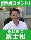 担当者冨士松
